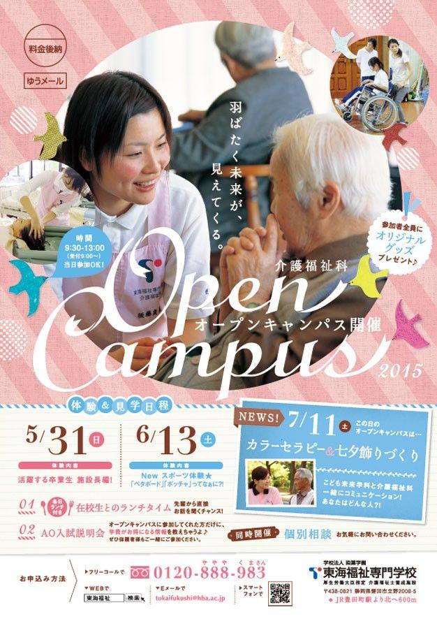 東海福祉専門学校様/介護福祉科年刊リーフレットデザイン