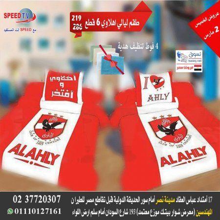 عروض سبيد تي في بجميع الفروع فقط الخميس 2 مارس 2017    Speed TV Egypt offers only Thursday 2 Mar 2017