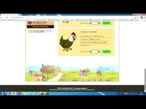 Заработок в игре Chickensfarm  Лёгкий и проверенный способ!