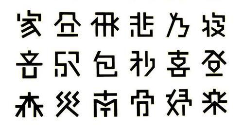 andi-b:  firedfly:  白木 彰 / akira shiraki ideogragh design works ぎりぎり まで はぶくんだ