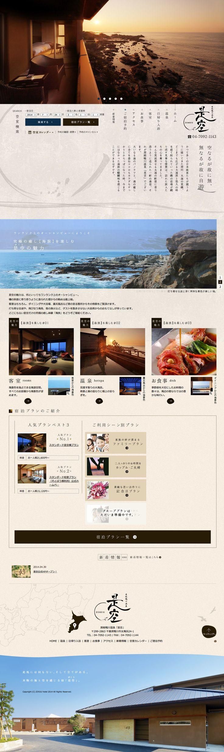 旅館サイト|房総鴨川温泉 是空