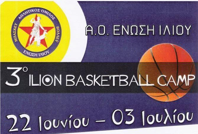 Έρχεται η ώρα του... 3ου Ilion Basketball Camp!