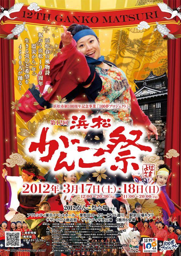 がんこ祭2012告知チラシ表面.jpg - がんこ祭 浜松よさこい
