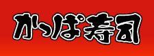 かっぱ寿司(板橋店)  東京都板橋区東新町1-48-10  03-5986-9621