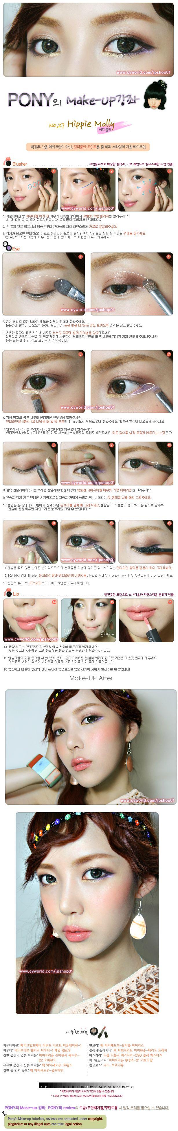 Maquillaje e instrucciones en  idioma Coreano.