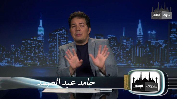 صندوق الاسلام الحلقة 82 : هل يمكن إصلاح الإسلام؟ المعوقات التي تمنع الإص...