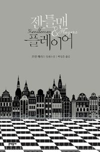 영화 원작으로도 유명한 세계적인 베스트셀러 <초콜릿>의 작가 조안 해리스의 여덟번째 장편소설. 이 작품은 탄탄하고 풍성한 이야기, 현실감 넘치는 매력적인 캐릭터, 치밀하고 정교한 구성, 읽는 이를 사로...