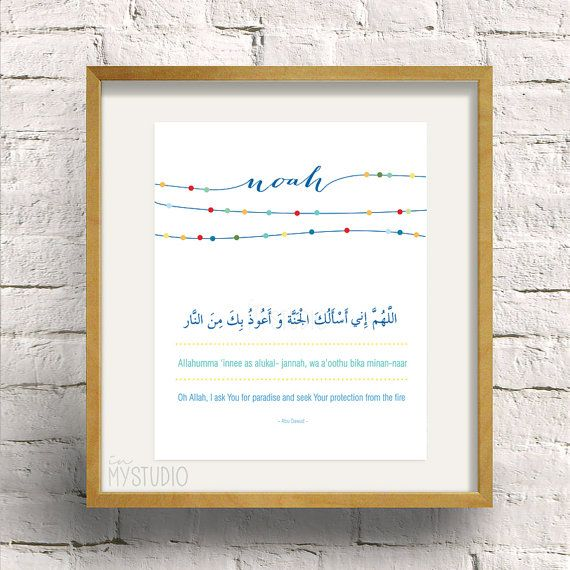 "Dua for Jannah, Kids Customised Name. Islamic Art Design Print for Boys, Poster 8x10"", Islamic art, islamic design, kids, islamic nursery, islamic kids, children, arabic, doa, Allah"