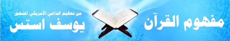يوسف استس: لا تسامح في الإسلام والله ليس بمتسامح على الإطلاق | نقد مقالات يوسف استس