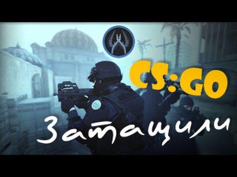 CS:Go (Кс :Го) - Затащили (Как убить 10ых за раунд?) Cw 5x5  https://www.youtube.com/watch?v=t0vpI2Za3rQ  Интересное веселое видео про Counter-Strike: Global Offensive , Это не нудный летсплей! Только сочные и интересные моменты игры! Веселое видео по кс го! CS:Go , Самое веселое видео по Кс го , cs go lets play, летсплей по кс го, глобал кс, скачать контр страйк , кс го скачать, обзор на игру кс го, мы не открываем кейсы