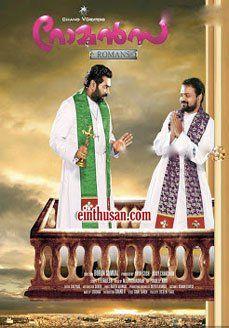 Romans Malayalam Movie Online - Kunchacko Boban, Biju Menon and Niveda Thomas. Directed by Boban Samuel. Music by M. Jayachandran. 2013 [U] w.eng.subs