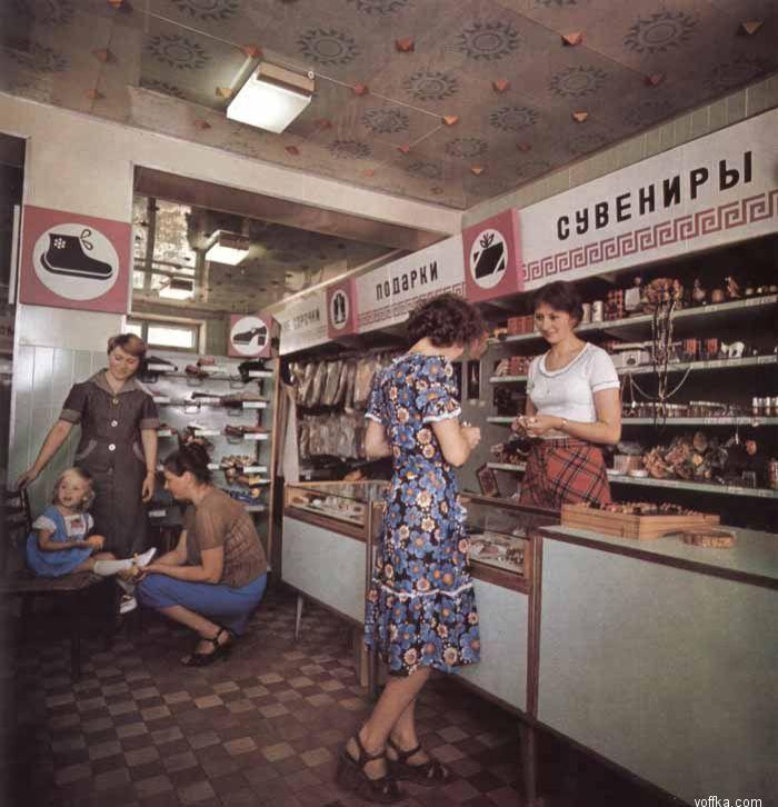 1980s. Russia. Soviet