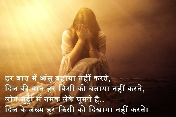 Dard bhari Shayari In Hindi From Broken Heart 2017   Dard bhari Shayari In Hindi From Broken Heart 2017  हर बत म आस बहय नह करत  दल क बत हर कस क बतय नह करत  लग मटठ म नमक लक घमत ह..  दल क जखम हर कस क दखय नह करत  मत त महबबत ह एक दन गल जरर लगयग  दल धडकत ह त बस इस बत प कय उस दन  तर सरत नजर क समन कयमत बन क आयग  छड दग य जह पर रह तर गलय म रह जयग..  य बवफ वफ क कमत कय जन !!  ह बवफ गम-ऐ महबबत कय जन !!  जनह मलत ह हर मड पर नय हमसफर !!  व भल पयर क कमत कय जन !!  महबबत म सचच यर न मल  दल स चह हम व पयर न मल…