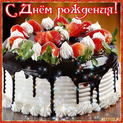С днем рождения торт~Анимационные блестящие картинки GIF