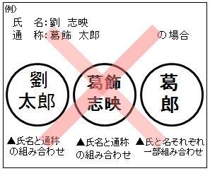 登録できない印鑑の例2の画像