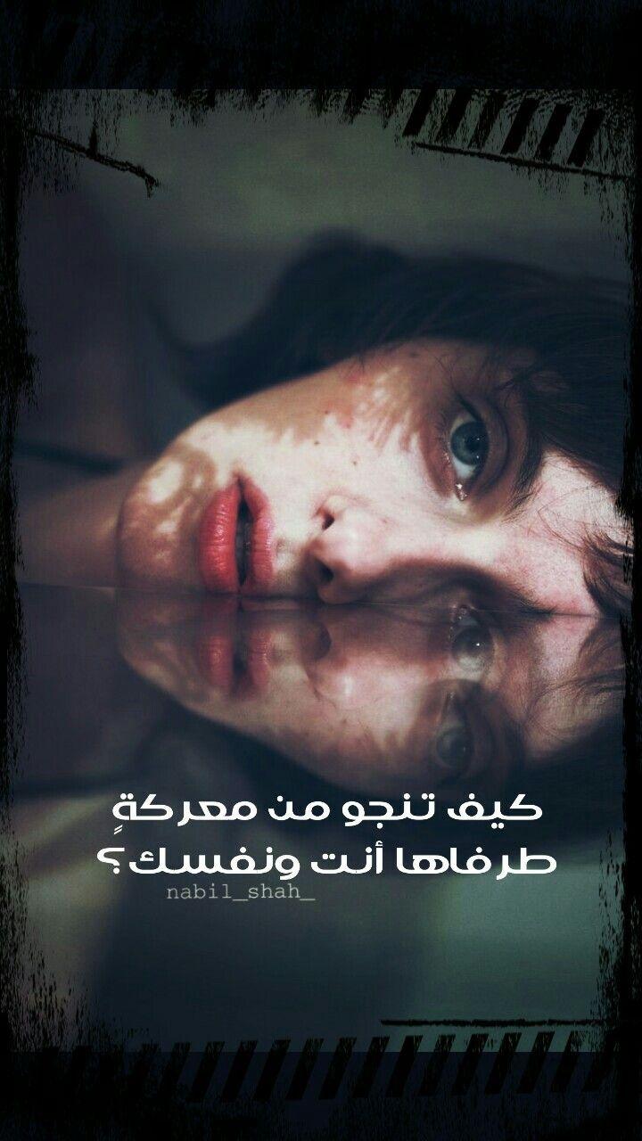 كيف تنجو من معركة طرفاها انت ونفسك Funny Texts Arabic Quotes Qoutes