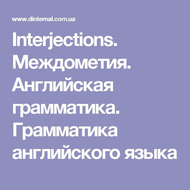 Interjections. Междометия. Английская грамматика. Грамматика английского языка