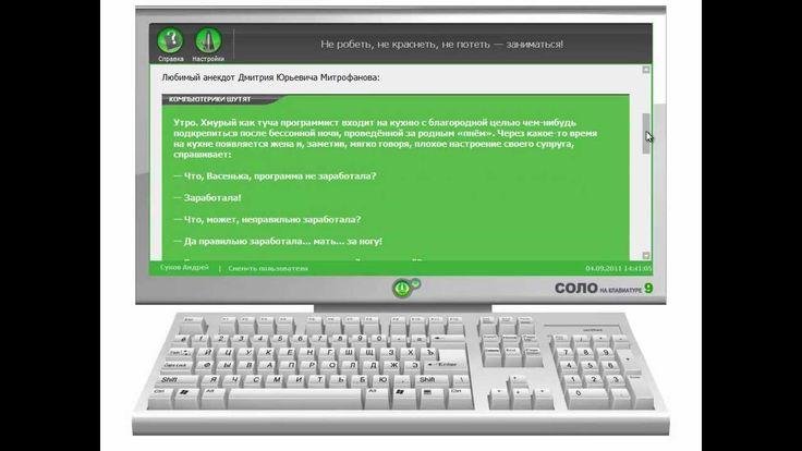 Как быстро освоить клавиатуру