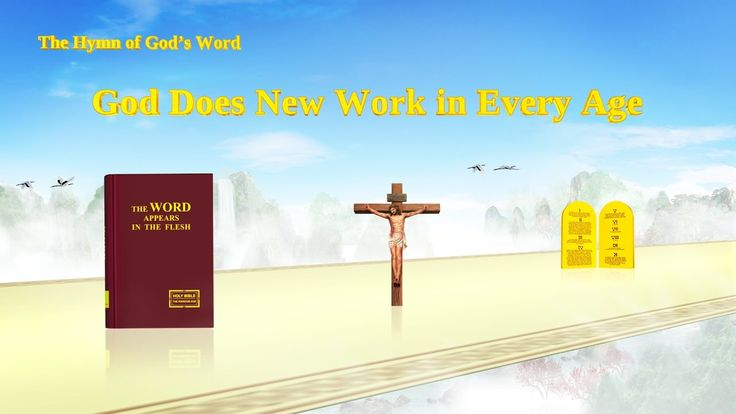 """The Hymn of God's Word """"God Does New Work in Every Age"""" 