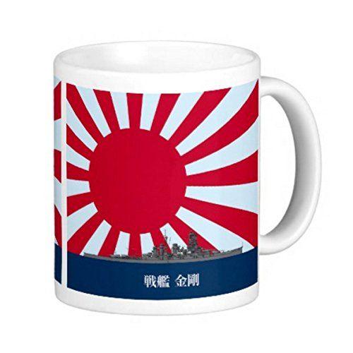 『 戦艦 金剛 』と旭日旗のマグカップ:フォトマグ(日本の軍艦シリーズ) 熱帯スタジオ…