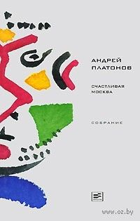 «Джан» — Андрей Платонов