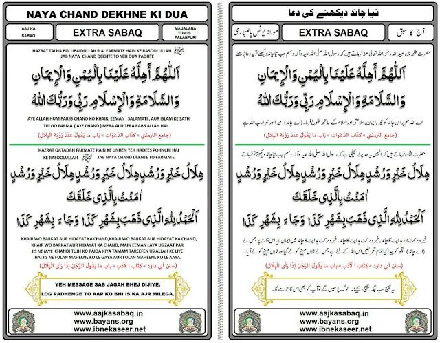 Spread Islam: Naya Chand Dekhne Ka Dua