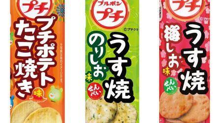 たこ焼き味のプチポテトも--ブルボンプチシリーズに夏期限定3品