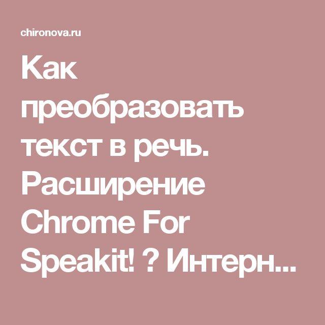 Как преобразовать текст в речь. Расширение Chrome For Speakit! ⋆ Интернет технологии для вас