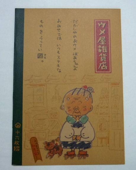 87年生まれのキャラクター、ウメ屋雑貨店 このノート持っていた