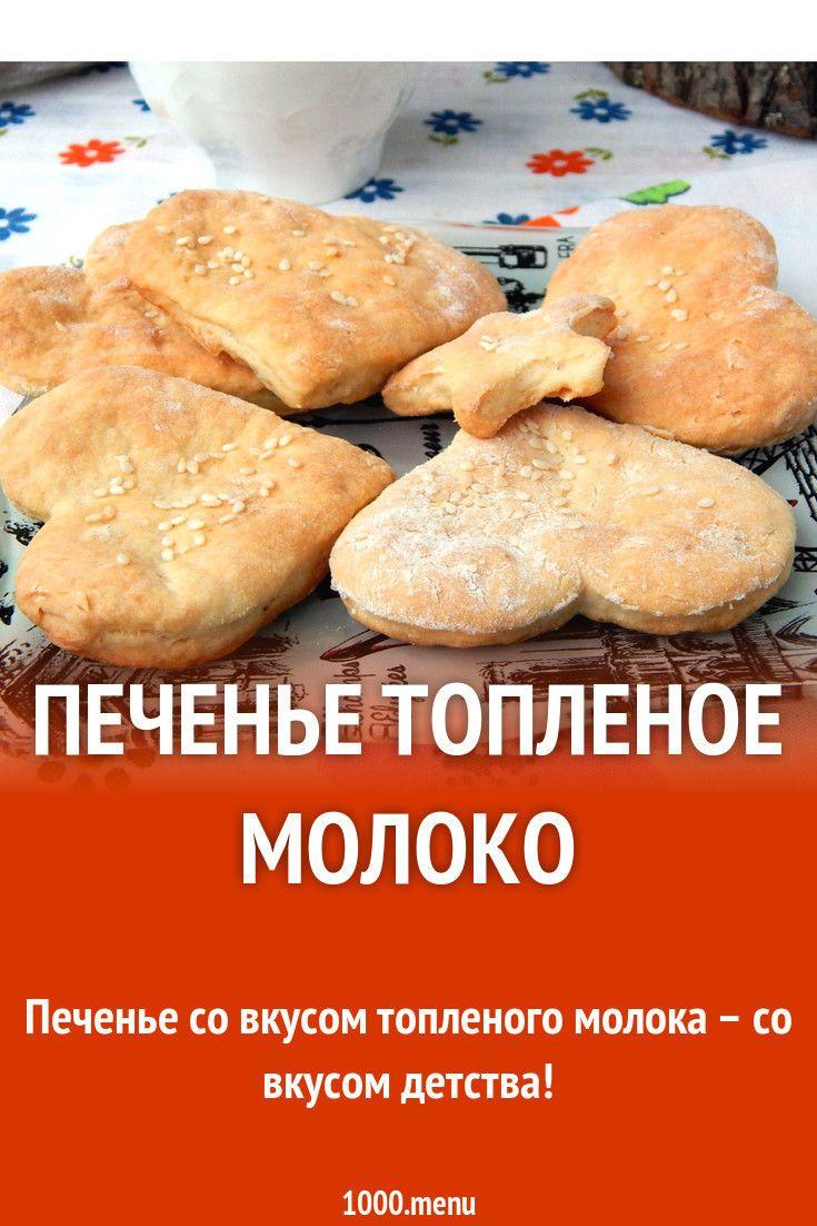 печенье топленое молоко рецепт с фото пошагово очень разбираюсь