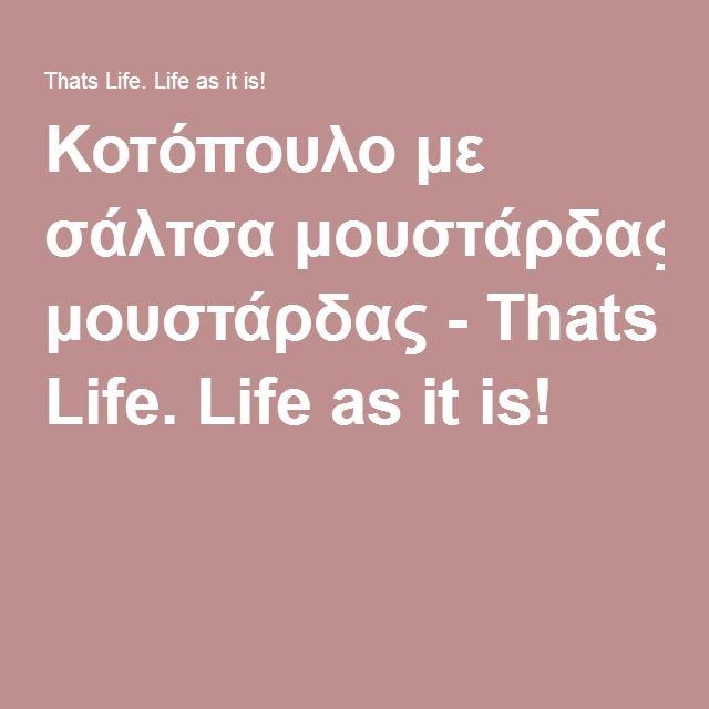 Κοτόπουλο με σάλτσα μουστάρδας - Thats Life. Life as it is!