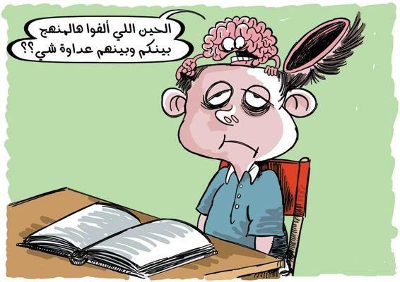 بوستات مضحكه عن المذاكره و اجمل الصور المضحكه عن المدارس بفبوف