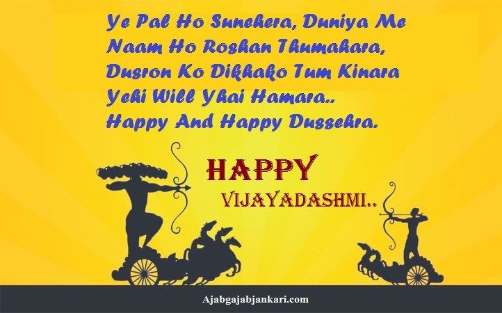 दशहरा (रामनवमी) शुभकामनां सन्देश  happy dasara wishes in hindi and wallpapers 2017 dussehra wishes बुराई का होता है विनाश दशहरा लाता है उम्मीद की आस रावण