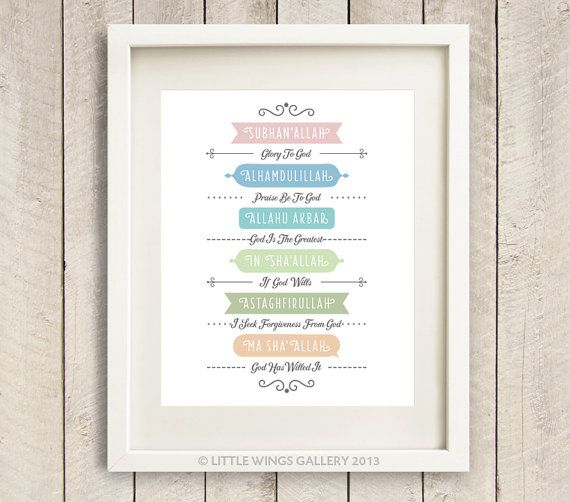 Digital Download, Islamic Phrases Colour, (POP PRINT) - D.I.Y Printable, Modern Islamic Wall Art