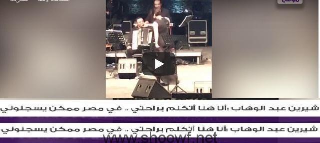 شاهد بالفيديو المقطع المتسبب في إيقاف شيرين عبد الوهاب Lido Celebrities
