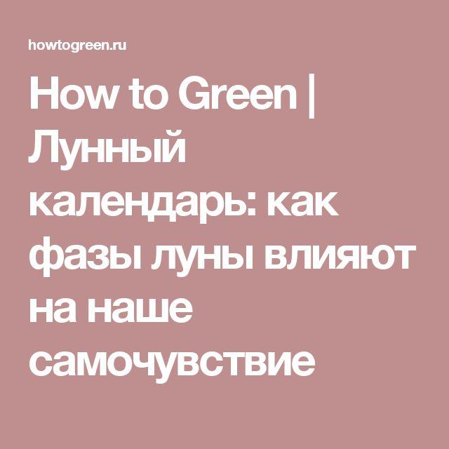 How to Green | Лунный календарь: как фазы луны влияют на наше самочувствие