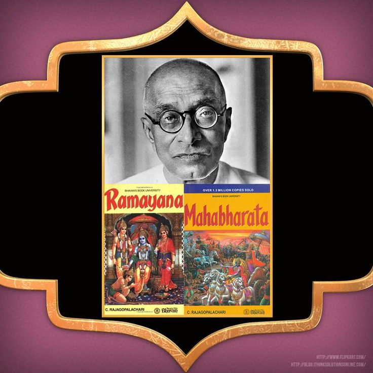 Chakravarti Rajagopalachari was the 1st Indian to become the Governor General of India (1948-50) and the last to hold this position in the country. But his achievements went much beyond politics. #DYK he was also an accomplished writer and in 1951, he wrote an abridged retelling of the Mahabharata in English, followed by one of Ramayana in 1957.