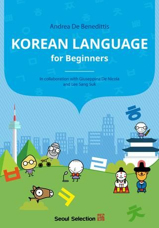 Learn Korean - PDF file | Learn Korean: LP's Korean ...