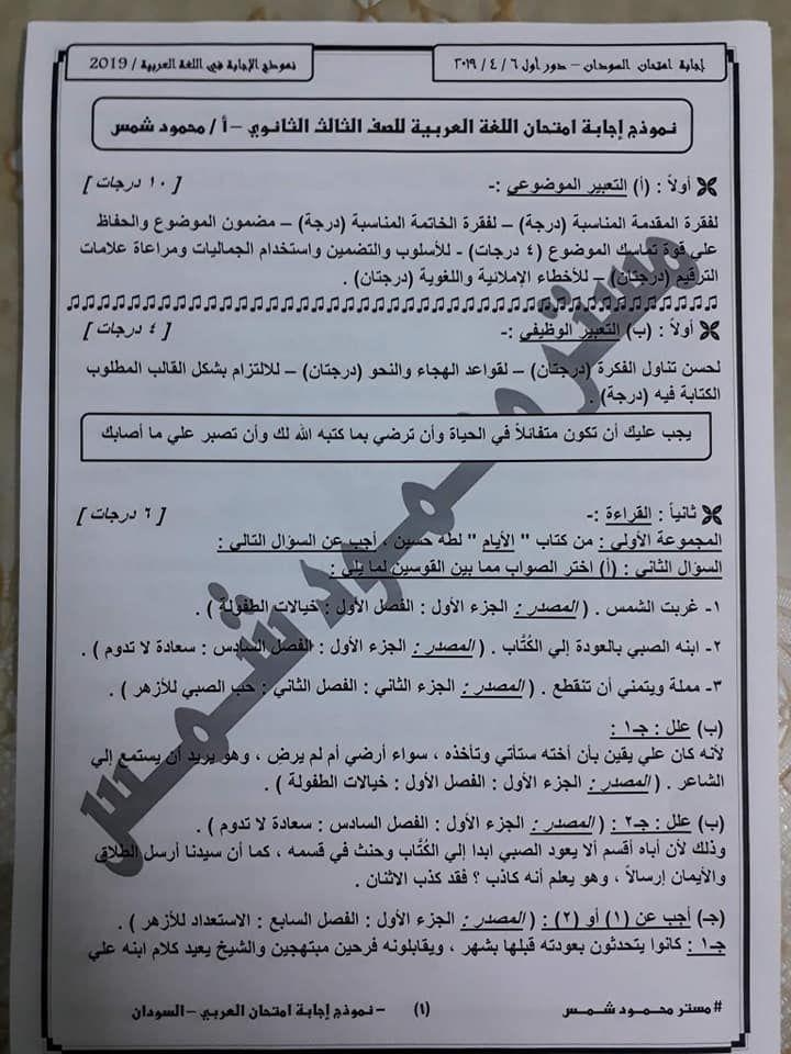نموذج إجابة امتحان السودان في اللغة العربية للصف الثالث