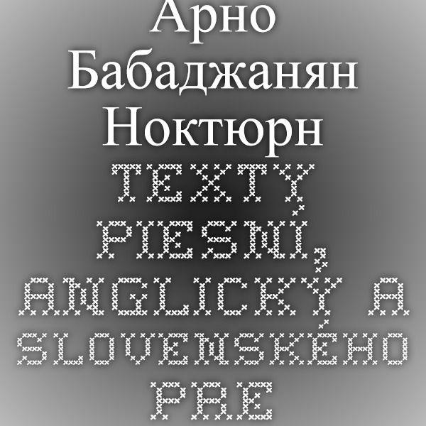 Арно Бабаджанян - Ноктюрн - texty piesní, anglický a slovenského preklad