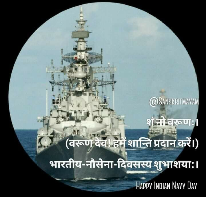 Indian Navy Day In 2020 Indian Navy Day Navy Day Instagram Photo