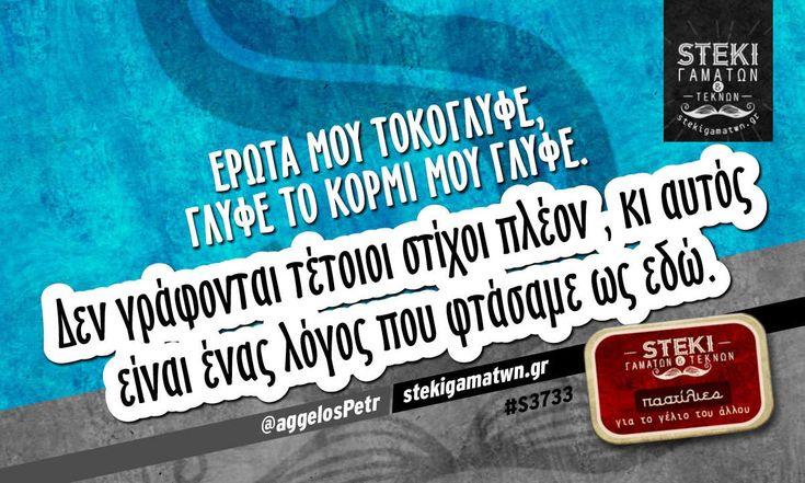 Έρωτα μου τοκογλύφε @aggelosPetr - http://stekigamatwn.gr/s3733/
