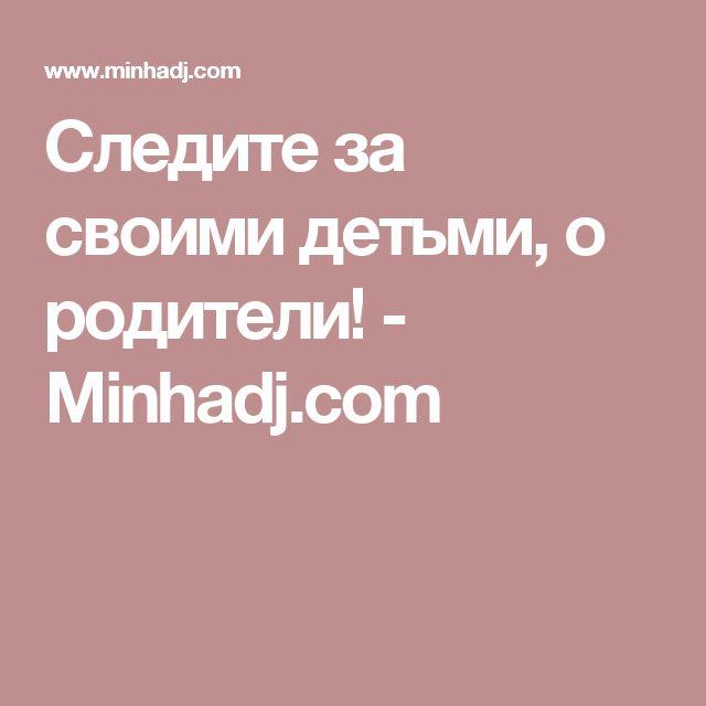 Следите за своими детьми, о родители! - Minhadj.com