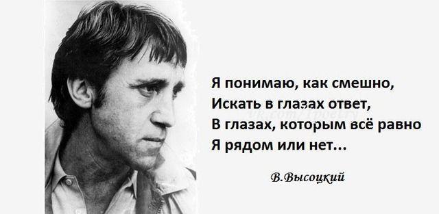 высоцкий стихи — Яндекс: нашлось 36 млн результатов