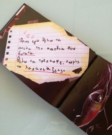 Γράμμα στον μπαμπά και στη μαμά που καπνίζουν.
