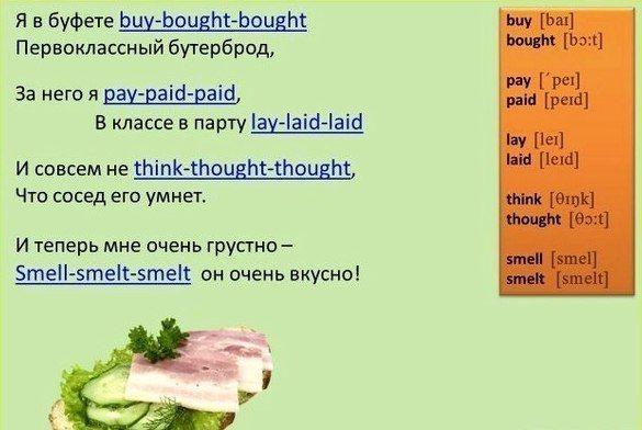 неправильные английские глаголы в стихах