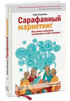 Обзор книги: «Сарафанный маркетинг» Энди Серновица. Всем людям с горящими глазами посвящается!