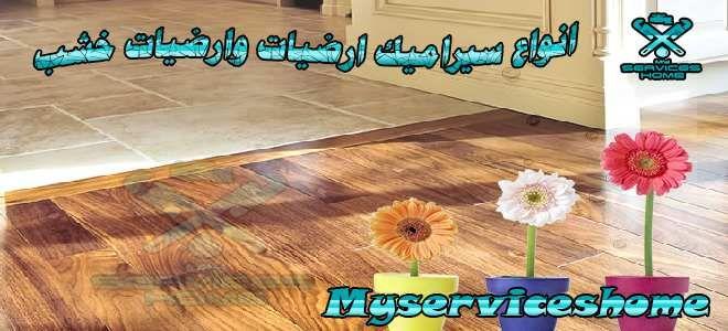 اهم انواع سيراميك ارضيات وارضيات خشب Https Myserviceshome Com Types Of Ceramic Flooring And Wood Flooring Ceramic Floor Types Of Ceramics Home Decor Decals
