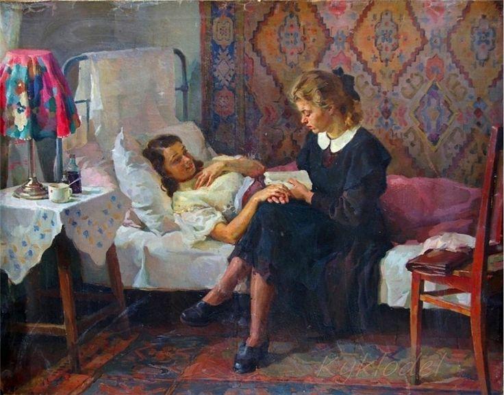 Тихий Иван Антонович (Украина, 1927) «У больной подруги» 1950-е