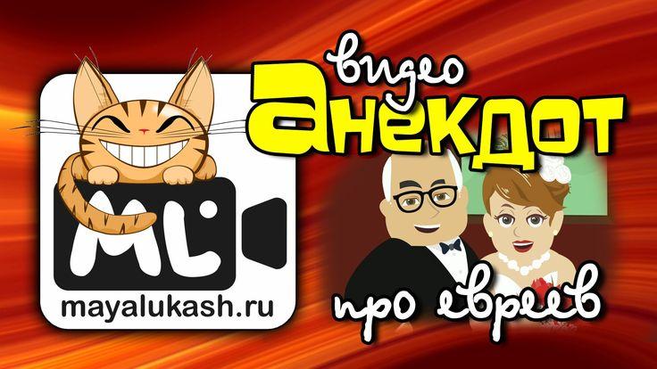 Мультфильмы - Анекдоты про евреев (к или жареная рыба, Индейка, Как увел...